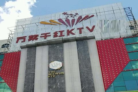 昆明万紫千红KTV消费价格