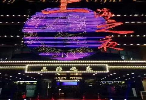 上海之夜KTV消费价格点评