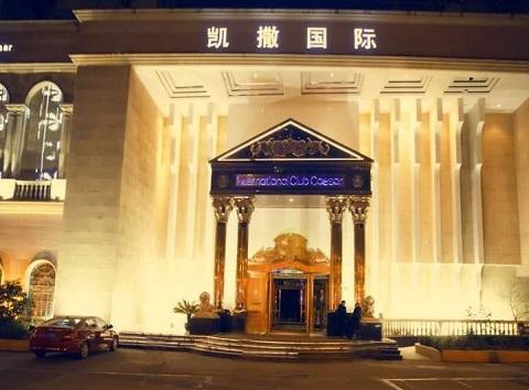 上海凯撒国际KTV消费价格