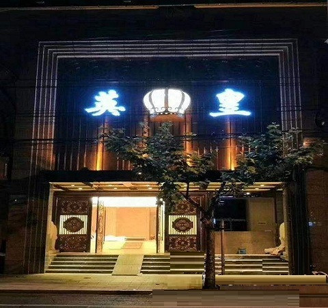 上海英皇国际KTV消费价格